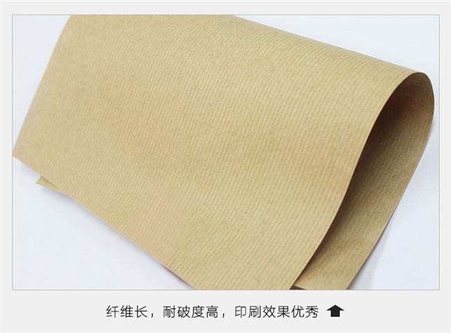 低克重牛皮纸