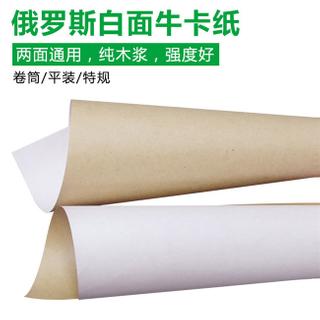 雙面通用環保白面牛卡紙 伽立紙業俄羅斯白面牛卡紙