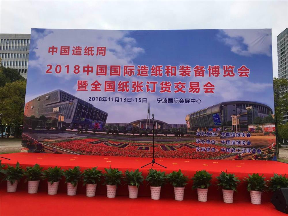伽立实业参加2018中国国际造纸博览会