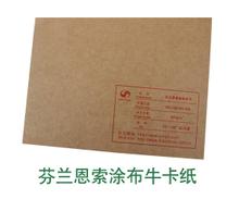 芬兰涂布牛卡纸 进口牛卡纸 牛卡纸厂家批发