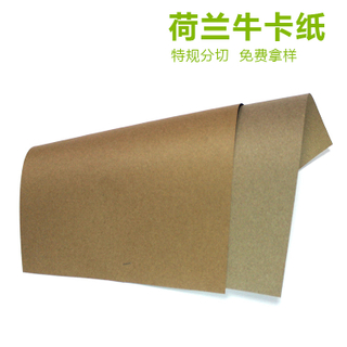 厂家批发荷兰牛卡纸 东莞荷兰牛卡供应商