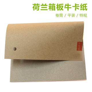 荷蘭牛卡紙 荷蘭箱板紙批發