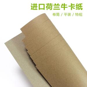 荷蘭???優質單面???進口箱板卡紙