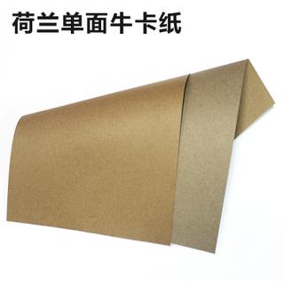 荷蘭單面牛卡紙 紙板紙箱鞋盒專用紙 東莞廠家直銷荷蘭牛卡