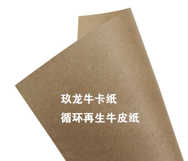 玖龙牛卡纸